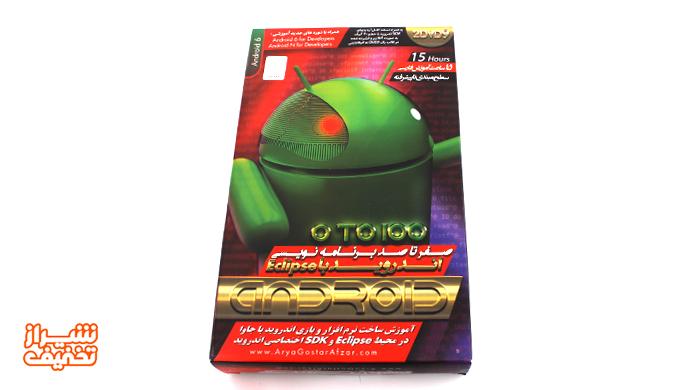 آموزش صفر تا صد برنامه نویسی اندروید Eclipse (فروشگاه شیراز تخفیف ...آموزش صفر تا صد برنامه نویسی اندروید Eclipse ...